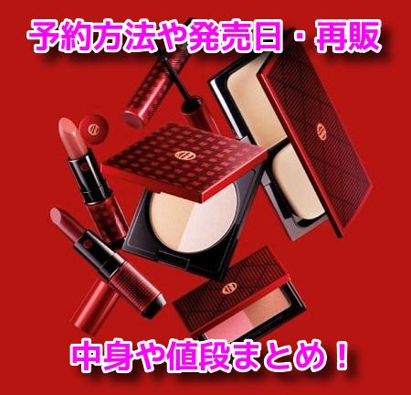 江原道クリスマスコフレ2020 予約方法 発売日 再販 中身 値段