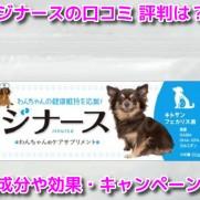 ジナース(犬用サプリ) 口コミ 評判 レビュー 成分 効果 キャンペーン