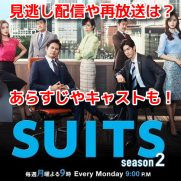 SUITS2(スーツ2) 無料動画 見逃し配信 再放送 全話 視聴方法