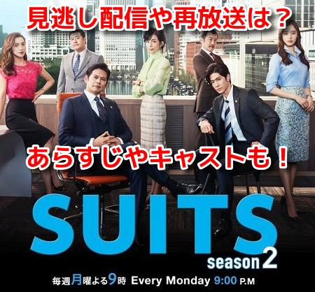 SUITS2(スーツ2) 無料動画 見逃し配信 再放送 全話 視聴方法