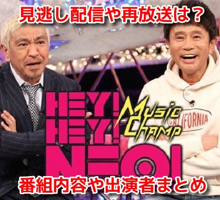 ヘイヘイネオ(HEY!HEY!NEO! MUSIC CHAMP)2021 4月10日 無料動画 見逃し配信