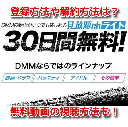 DMM見放題Chライト 登録 解約 退会 方法 図解 解説