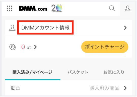 DMM見放題Chライト14