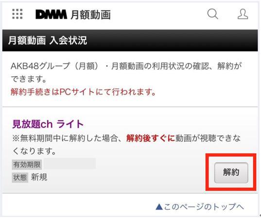 DMM見放題Chライト18