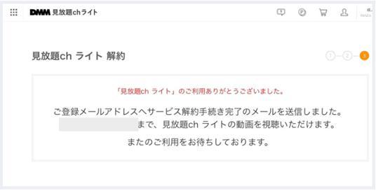 DMM見放題Chライト21