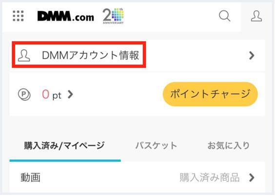 DMM見放題Chライト23