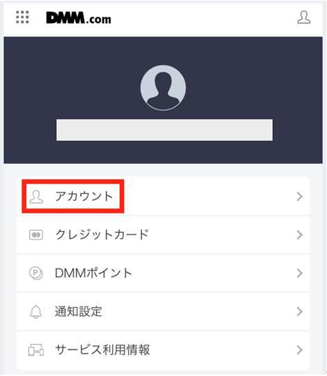 DMM見放題Chライト24