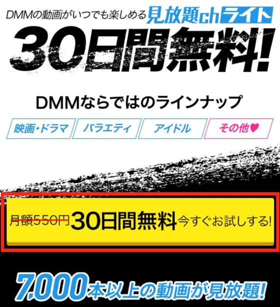 DMM見放題Chライト3