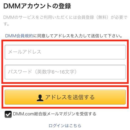 DMM見放題Chライト6