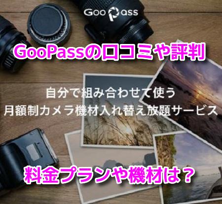 GooPass(グーパス) 口コミ 評判 料金プラン 機材 返却方法