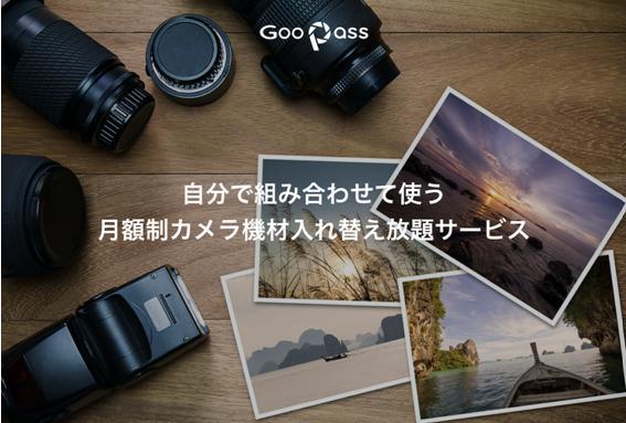 GooPass2