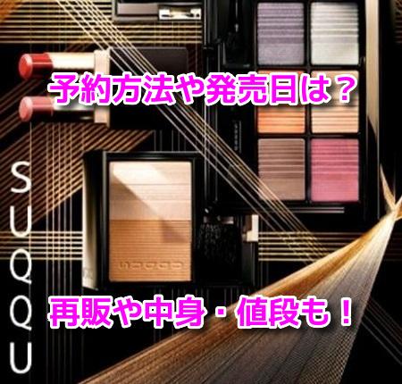 SUQQU(スック)クリスマスコフレ2020 予約方法 発売日 再販 中身 値段
