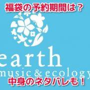 アースミュージック&エコロジー福袋 予約方法 発売日 通販 再販予定 中身 値段