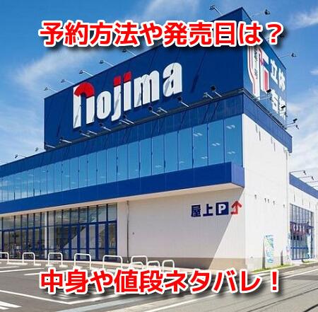 ノジマ福袋2021 予約方法 新年初売り 発売日 中身 値段 ネタバレ