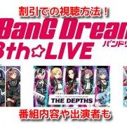 BanG Dream! 8th☆LIVE バンドリライブ2020 見逃し配信 動画 割引 視聴 チケット 購入方法