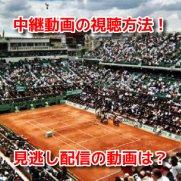 全仏オープンテニス2020 中継動画 無料視聴する方法 見逃し配信