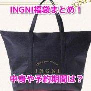 INGNI イング福袋 中身 値段 予約方法 発売日