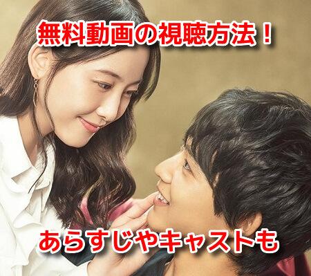 30禁(ドラマ) 無料動画 全話 見逃し配信 視聴方法 地上波放送 予定