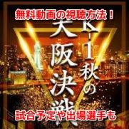 K1グランプリ2020大阪9月22日 無料動画 生中継 見逃し配信 視聴方法