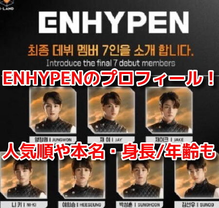 ENHYPEN(エンハイフン) メンバープロフィール 人気順 本名 身長