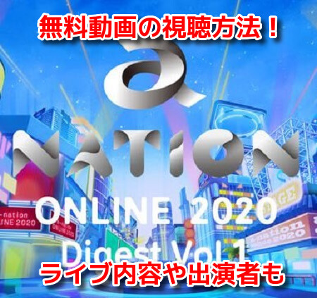 a-nation online 2020 無料動画 見逃し配信 ライブ 視聴方法