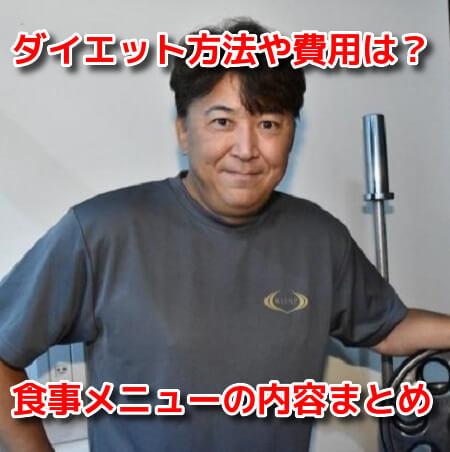 嶋大輔 ライザップ やせた ダイエット方法 費用 食事メニュー