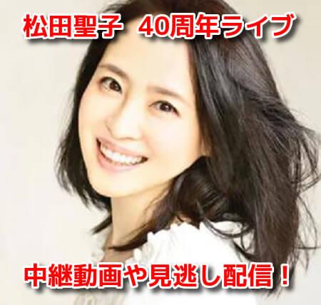 松田聖子40周年ライブ 中継動画 見逃し配信 割引 視聴方法