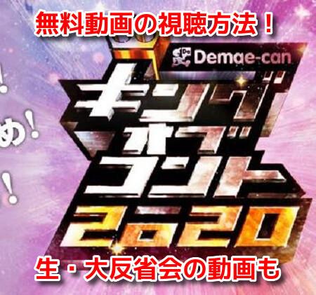 キングオブコント2020 無料動画 見逃し配信 生・大反省会 視聴方法