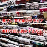 芦名星 週プレ グラビア画像 無料 試し読み 9月14日発売