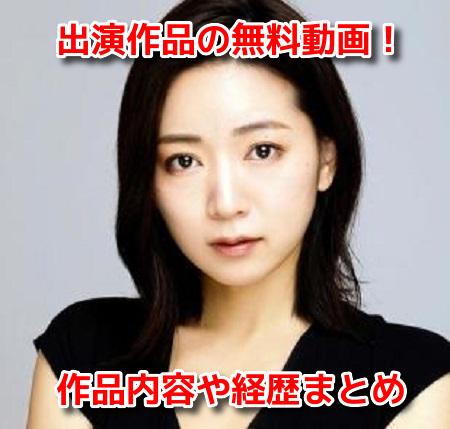 階戸瑠李(しなとるり) 濡れ場 出演作品 無料動画 視聴する方法