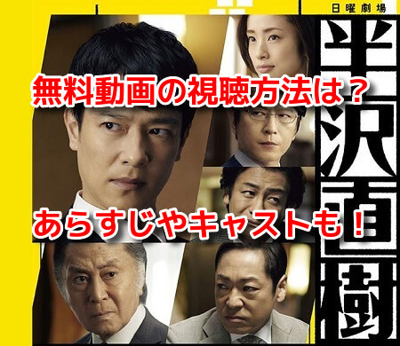 半沢直樹2 最終回10話 無料動画 見逃し配信 再放送 視聴方法