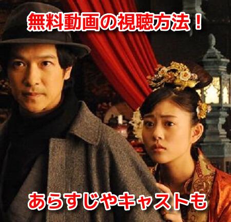 DESTINY鎌倉ものがたり 無料動画 地上波 見逃し配信 視聴方法