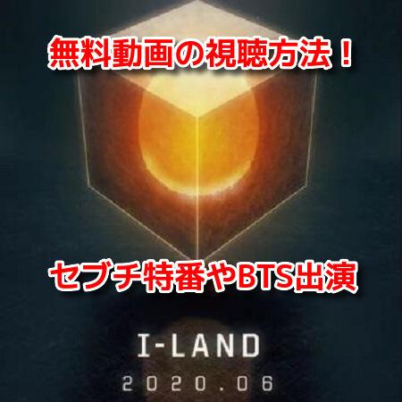 I-LAND(アイランド)2 最終回 無料動画 見逃し配信 セブチ特番 BTS出演