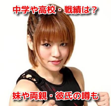 富松恵美 RIZIN 中学 高校 戦績 妹 ギタリスト 両親 彼氏 結婚 噂