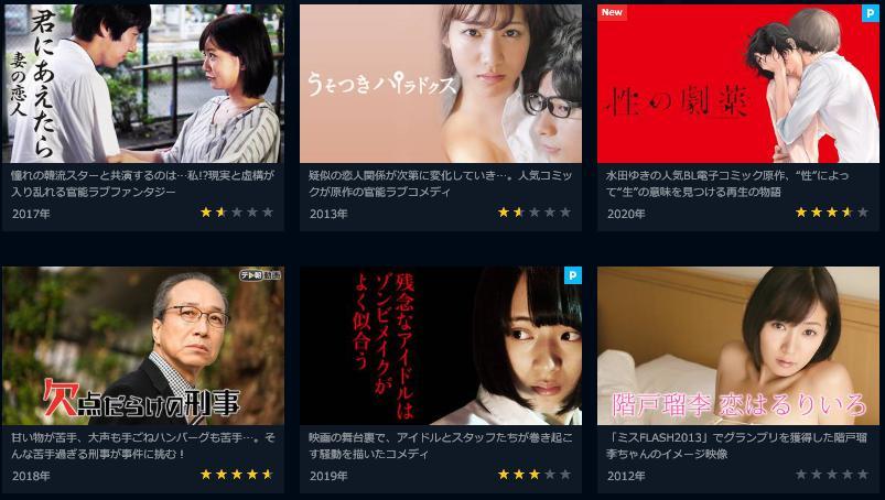 階戸瑠李 出演作品 動画一覧