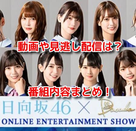 日向坂46×DASADA Fall & Winter Collection 無料動画 見逃し配信 視聴方法
