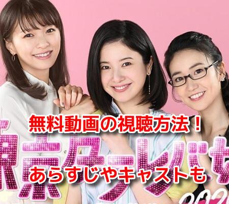 東京タラレバ娘2020SP 無料動画 見逃し配信 10月7日 再放送