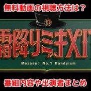 霜降りミキXITスペシャル 無料動画 見逃し配信 10月16日 再放送 視聴方法