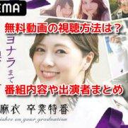 白石麻衣(まいやん)卒業特番~サヨナラまでの過ごし方~ 無料動画