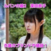 ルパンの娘2 深田恭子 深キョン 衣装 ワンピース ブランド 値段