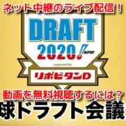 ドラフト会議2020 ネット中継 動画ライブ配信 無料視聴 見逃し配信