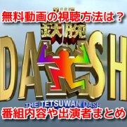 ザ!鉄腕!DASH!! 無料動画 最新回 見逃し配信 視聴方法