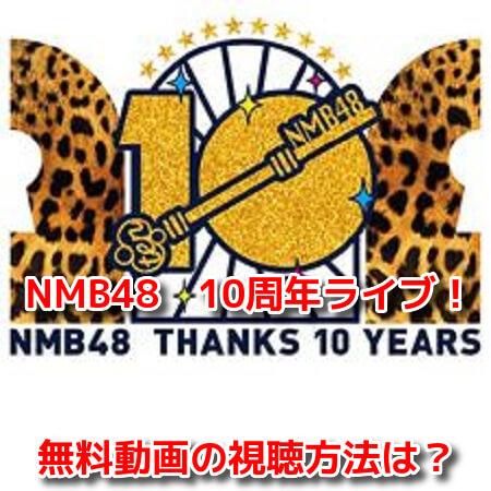 NMB48 10周年ライブ  無料動画 見逃し配信