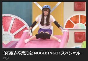 白石麻衣 NOGIBINGO スペシャルエディション