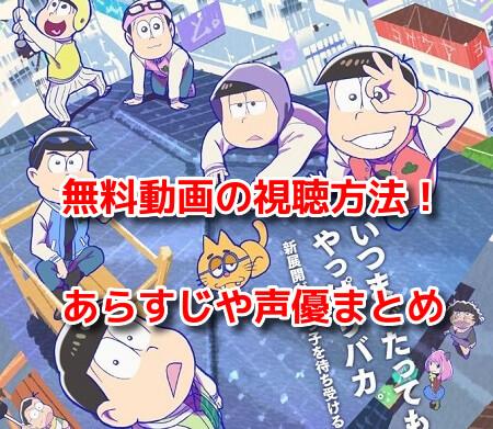 おそ松さん3期 無料動画 全話 見逃し配信 再放送 視聴方法