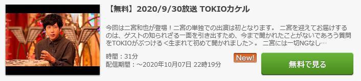 TOKIOカケル 二宮和也  ニノ 無料動画 見逃し配信 9月30日