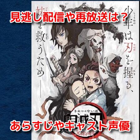 鬼滅の刃兄妹の絆 無料動画 見逃し配信 10月10日 再放送