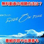 ライドオンタイムシーズン3 関西ジャニーズ 関ジュ 無料動画 見逃し配信 再放送 視聴方法