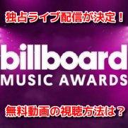 ビルボード・ミュージック・アワード2020(BBMAs)無料動画 見逃し配信 視聴方法 BTS
