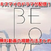 BE LOVE(キスマイドラマ) 無料動画 全話 見逃し配信 dTV以外 視聴方法